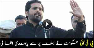 Basant in second week of February: Fayyaz ul Hassan [Video]