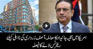 News video: Government to file disqualification case against Zardari