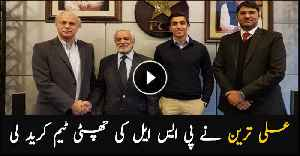 Ali Tareen wins the franchise rights for The Sixth Team of the PSL [Video]