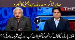 When and how corruption probe kicked-off against PPP?? [Video]