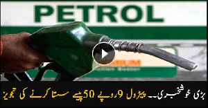 (Ogra) recommended to decrease the price of petrol by Rs9.50 per litre [Video]