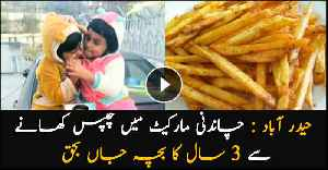 Hyderabad: 3 years old child died by eating chips [Video]
