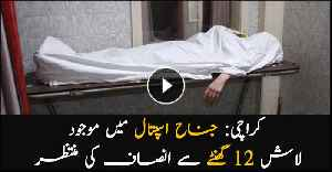 Karachi: Dead body in Jinnah Hospital waiting for justice since 12 hours [Video]