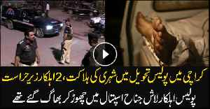 Karachi: Two cops held over death of a citizen in police custody [Video]
