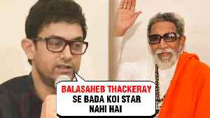 Aamir Khan SHOCKING Reaction On Balasaheb Thackeray [Video]