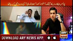 Sar-e-Aam | Iqrar Ul Hassan | ARYNews | 5 January 2019 [Video]