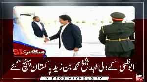 Headlines | ARYNews | 1200 | 6 January 2019 [Video]