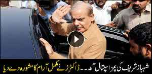 Doctors recommend Shehbaz Sharif to take rest [Video]