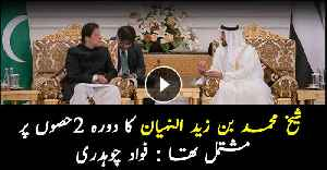 Abu Dhabi Crown Prince was in Rahim Yar Khan before coming to Islamabad: Fawad Chaudhry [Video]
