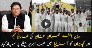PM Imran congratulate Indian cricket team for the first ever win in a test series in Australia [Video]