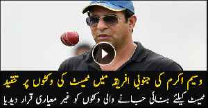 News video: Wasim Akram criticized Test pitches used during Pakistan and South Africa series