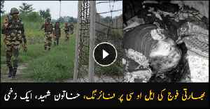 Woman martyred in fresh ceasefire violation by Indian forces across LoC [Video]