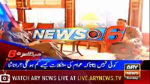 Headlines | ARYNews | 1800 | 13 January 2019 [Video]
