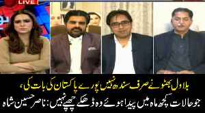 Situations created in last few months aren't hidden from anyone: Nasir Hussain Shah [Video]