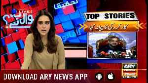 Sawal Yeh Hai | Maria Memon | ARYNews | 13 January 2019 [Video]