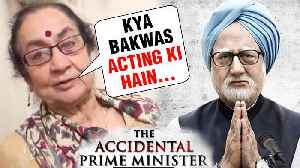 DULARI ROCKS | Anupam Kher's Mother EPIC Review On The Accidental Prime Minister [Video]