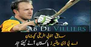 AB de Villiers confirms groundbreaking trip to Pakistan in PSL [Video]
