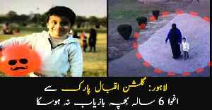 6 Years old kid kidnapped from Gulshan e Iqbal park Lahore [Video]