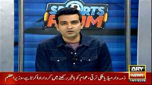 Sports Room | ARYNews | 14 January 2019 [Video]