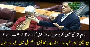 Shehbaz Sharif's address in National Assembly [Video]