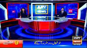 News @ 9 | ARY News | 14 January 2019 [Video]