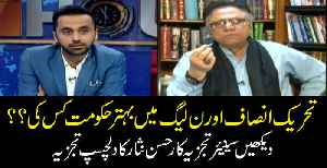 PTI or PML-N, whose government was better? Hassan Nisar's interesting analysis [Video]