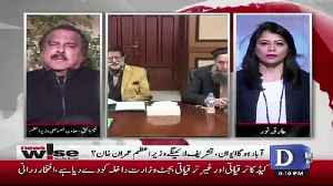 Did You Decide Anything Else Other Than Removing The Names From ECL  In Cabinet Meeting.. Naeem Ul Haq Response [Video]