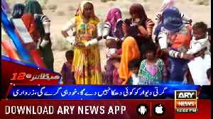 Headlines ARYNews 1200 19th January 2019 [Video]
