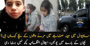 Where are the kids of alleged police encounter victims in Sahiwal? [Video]