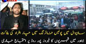 Heirs of Sahiwal alleged police encounter victims observe sit-in at Ferozepur road [Video]