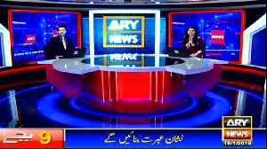 News @ 9 | ARY News | 19 January 2019 [Video]