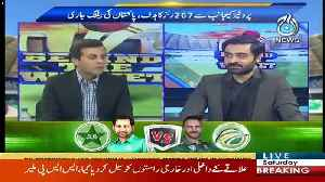Behind The Wicket With Moin Khan  – 18th January 2019 [Video]
