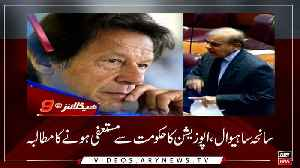 Headlines | ARYNews | 2100 | 21 January 2019 [Video]