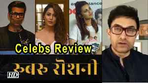 Aamir Khan's 'RUBARU ROSHNI' celebs review | Short Film [Video]