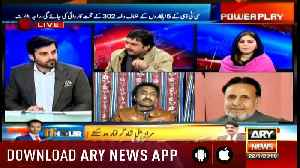 Power Play | Adil Abbasi   | ARYNews | 22 January 2019 [Video]
