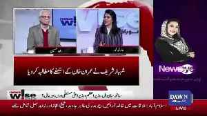 Zahid Hussain Response On Imran Khan Coming To Parliament And Shahbaz Sharif's Criticism.. [Video]