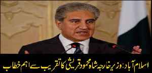 FM Pakistan Shah Mehmood Qureshi addresses ceremony in Islamabad [Video]