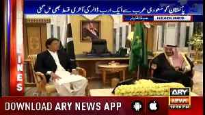 Headlines ARYNews 1300 25th January 2019 [Video]