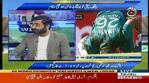 Behind The Wicket With Moin Khan  – 26th January 2019 [Video]