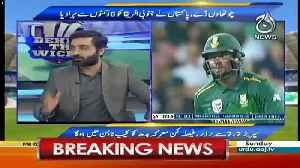 Behind The Wicket With Moin Khan – 27th January 2019 [Video]