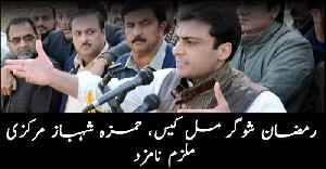Hamza Shehbaz named main accused in Ramzan Sugar Mills case [Video]