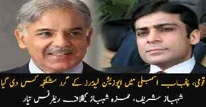 NAB nominates Shahbaz, Hamza in Ramzan Sugar Mills case [Video]