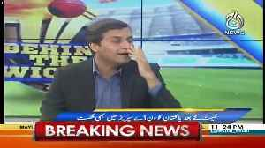 Behind The Wicket With Moin Khan – 2nd February 2019 [Video]