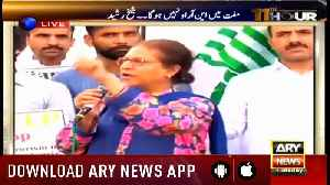 11th Hour | Waseem Badami | ARYNews | 5 February 2019 [Video]
