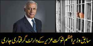 Court issues arrest warrant of former PM Shaukat Aziz [Video]