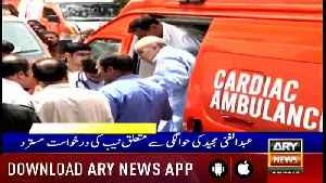 Headlines ARYNews 1400 8th February 2019 [Video]