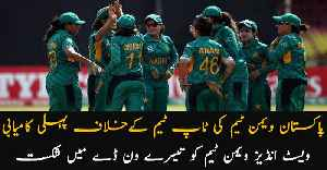 Pakistan women register historic ODI series win against WI [Video]