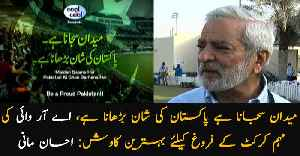 ARY is promoting cricket the right way through their campaign: Ehsan Mani [Video]