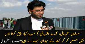 I congratulate Salman Iqbal and Muhammad Iqbal on their endeavors for Cricket: Javed Afridi [Video]