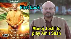 Manoj Joshi to play Amit Shah in PM Narendra Modi | First Look revealed [Video]